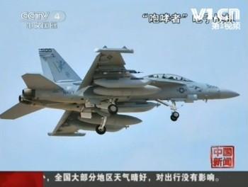 Aviones USA en la zona. Agencia China de Noticias
